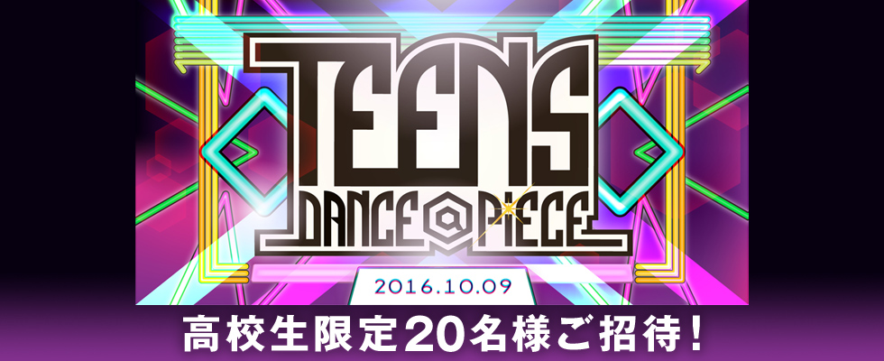 TEENS DANCE@PiECE2016