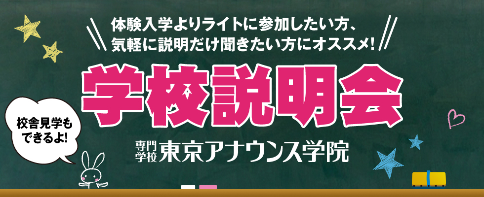 TOKYO ANNOUNCE GAKUIN Performing Arts College
