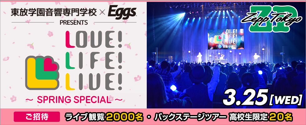 LOVE! LIFE! LIVE! ~SPRING SPECIAL~