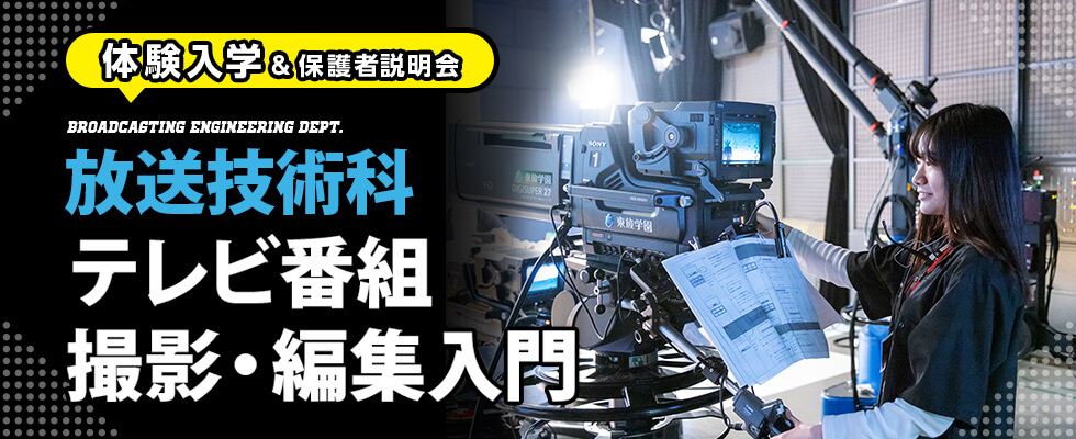 """Broadcasting Engineering Department """"introduction to TV show shooting, editing"""""""