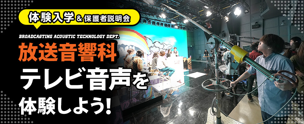 """Broadcasting Acoustic Technology Department """"will experience TV sound!"""""""