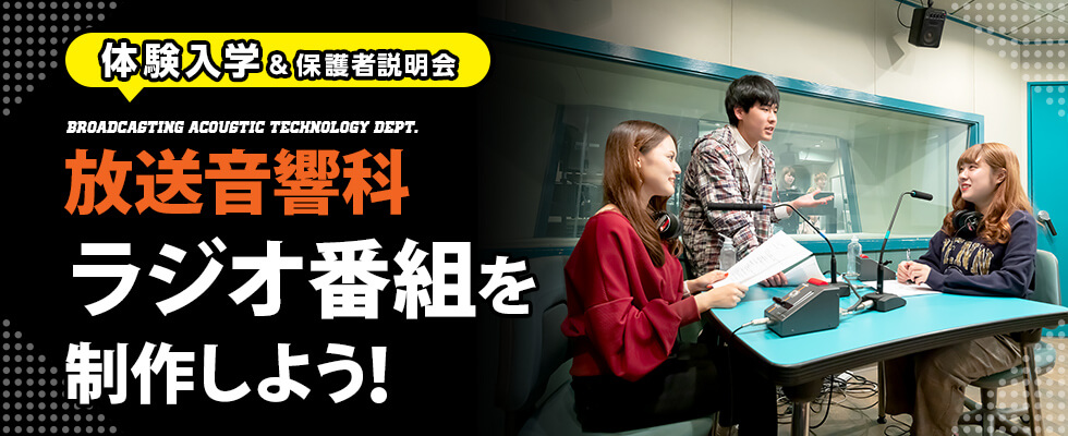 """Broadcasting Acoustic Technology Department """"will produce radio program!"""""""