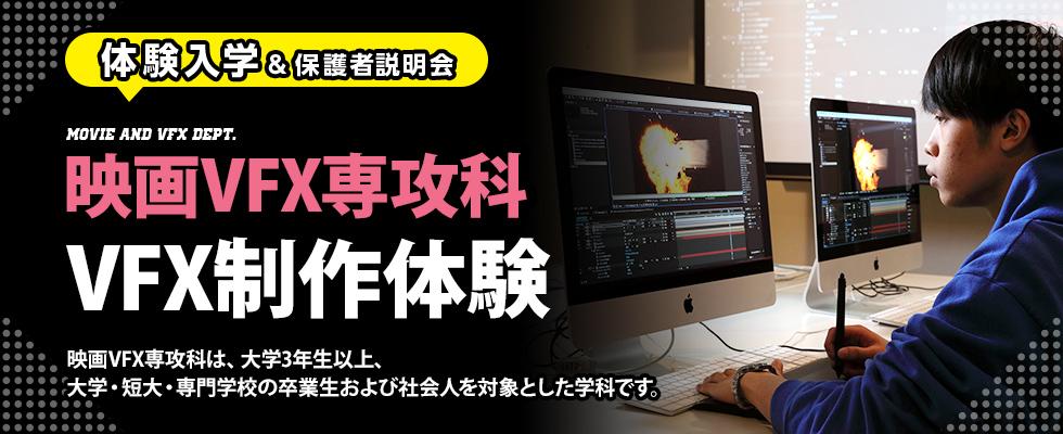 """電影VFX專業科""""VFX創作體驗"""""""