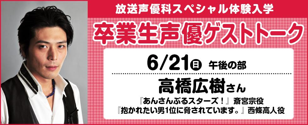 毕业生广播剧演员客人讲话(高橋 広樹)