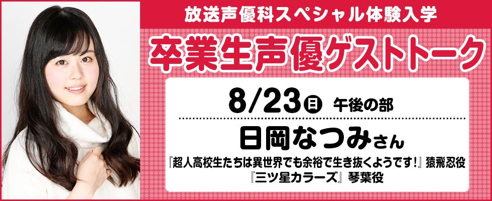 Graduate voice actor guest talk (日岡 なつみ)