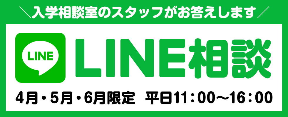 LINE諮商