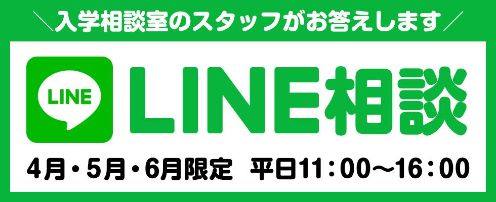 LINE咨询
