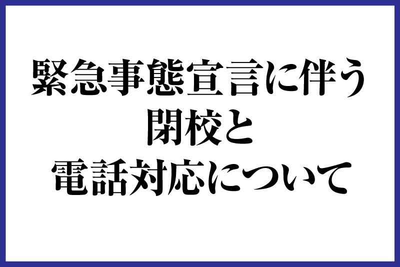 [重要]关于伴随紧急状态宣言的关闭和电话对应(4/8更新)