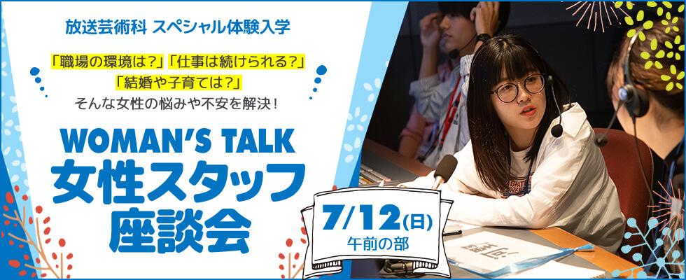 WOMAN' S TALK woman staff discussion
