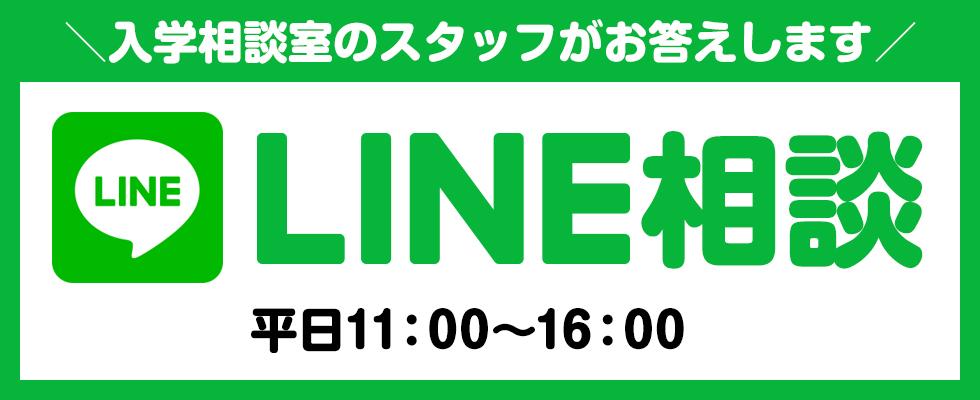 LINE consultation