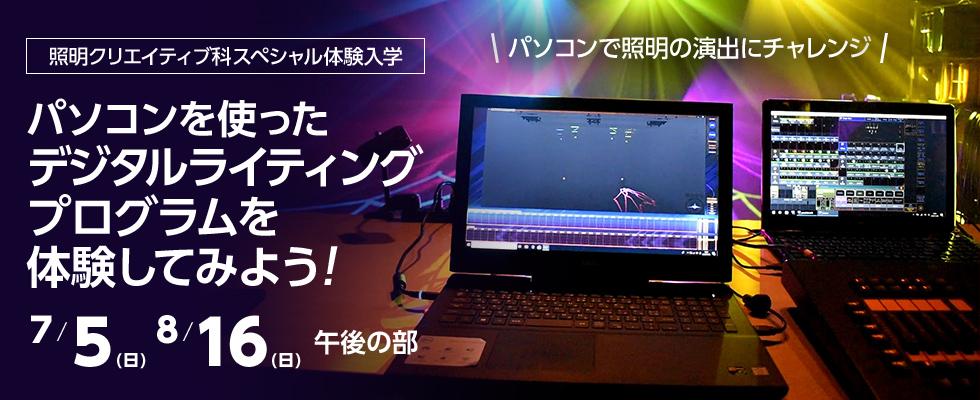 We will experience digital writing program using PC!