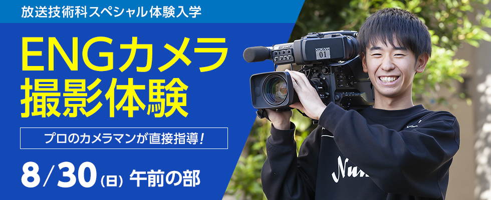 ENG camera shooting experience
