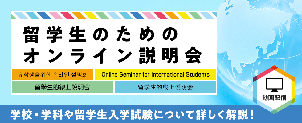 Foreign student online briefing session (streaming)