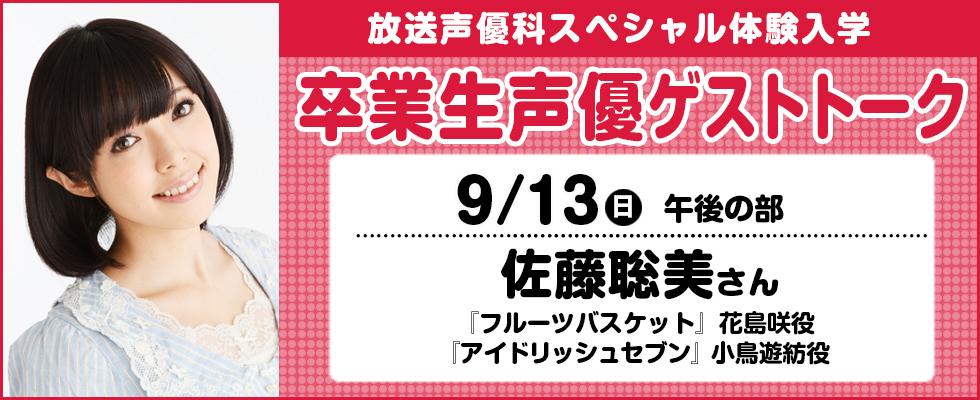 Graduate voice actor guest talk (佐藤 聡美)
