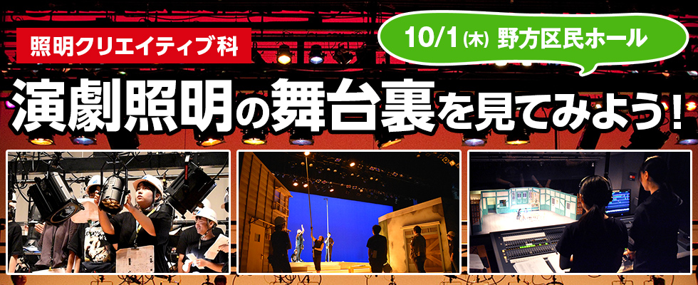 We will look at backstage of drama lighting!