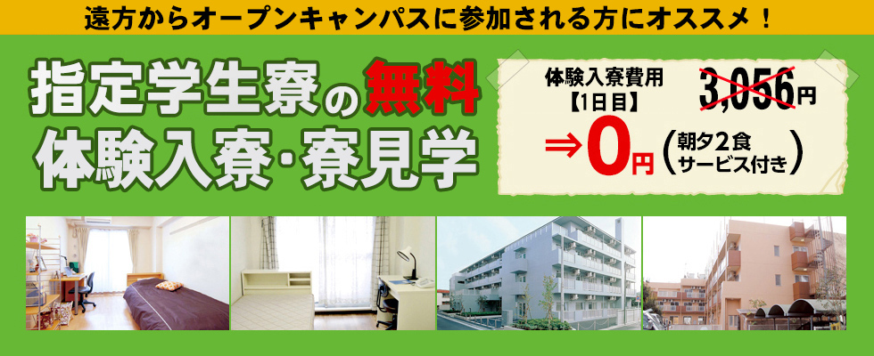 Visit to free trial entering a dormitory, dormitory of designated student dormitory