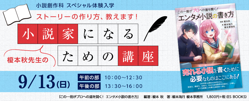 Lecture to become novelist of teacher in Enomoto autumn