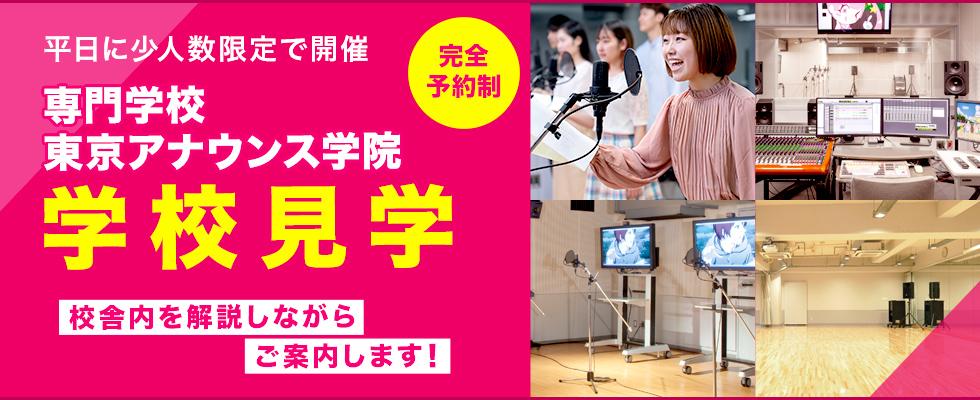 Tham quan Đại học Thông báo Tokyo