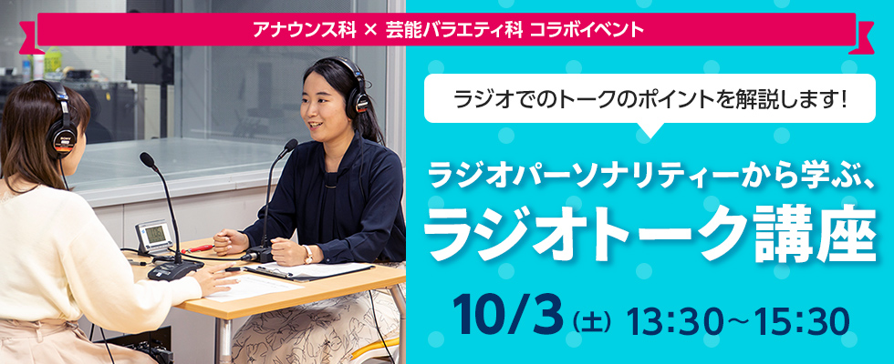 Radio talk lecture to learn from radio personality