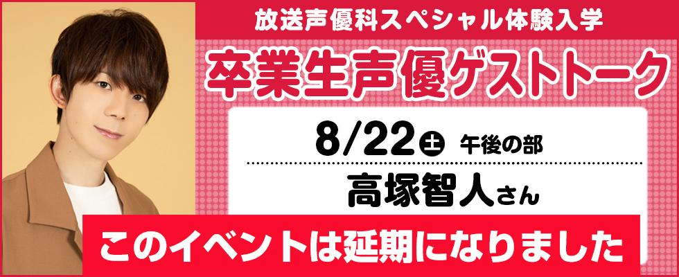 Graduate voice actor guest talk (高塚 智人)