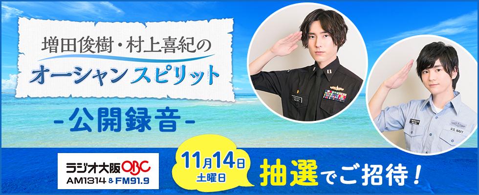 """Đài phát thanh Osaka """"Tinh thần đại dương của Toshiki Masuda và Kiki Murakami"""""""