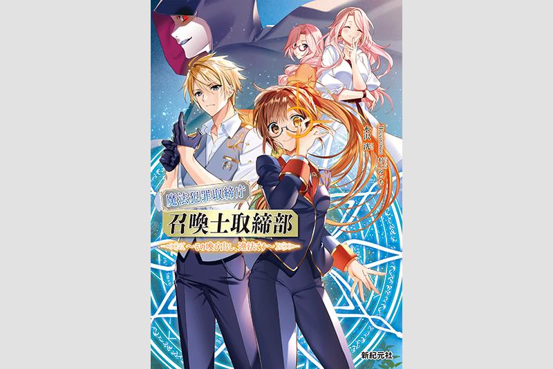 """Ba người từ bộ phận sáng tạo tiểu thuyết Enomoto hội thảo đã công bố cuốn tiểu thuyết """"Magic Crime Control Agency Summoner Control Department"""" trong PN chung!"""