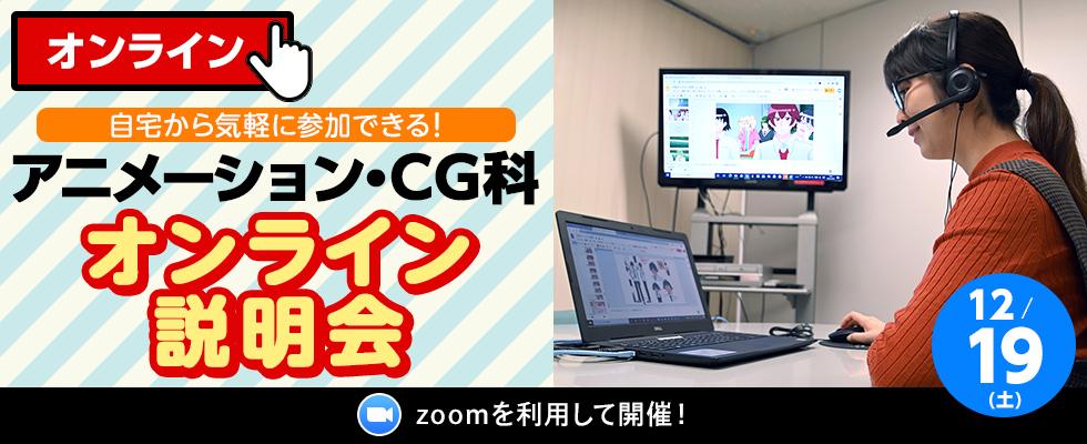 애니메이션・CG과 온라인 설명회