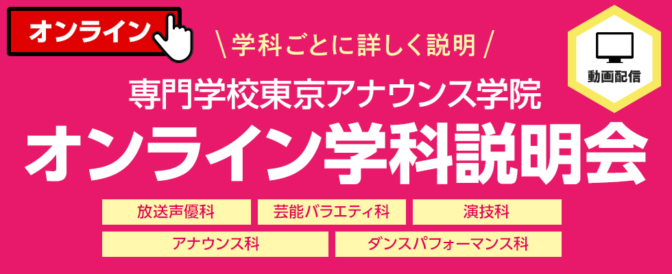 专门学校东京广播学院在线学科说明会(动画配信)