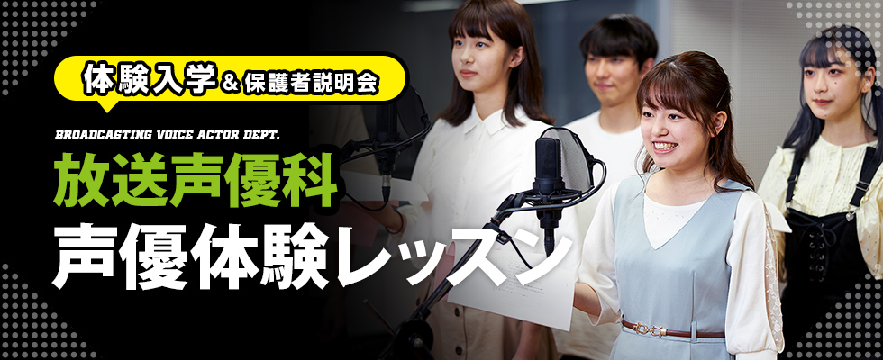 "Broadcasting Voice Actor Department ""voice actor trial lesson"""