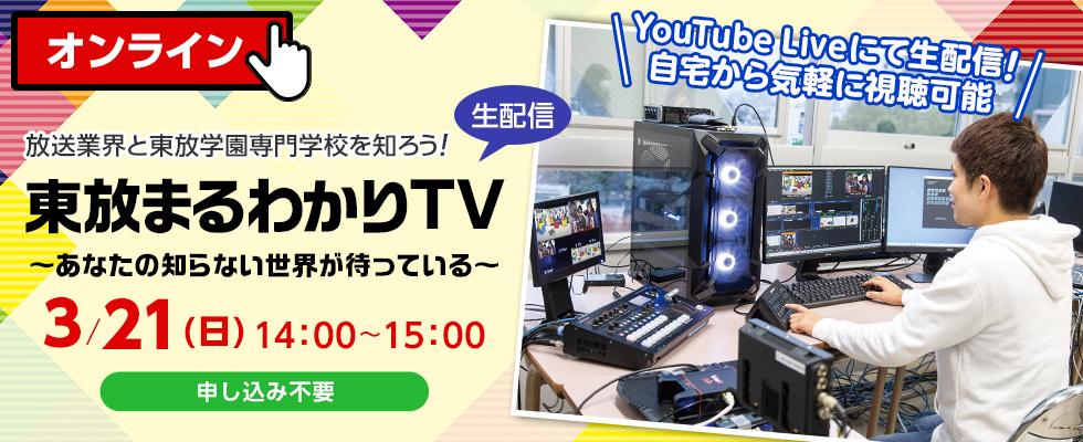 東放maruwakari TV~你不知道的世界等著的~