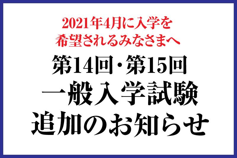2021年度纯朴的第14次、第15次一般入学考试(东京会场)补充的通知