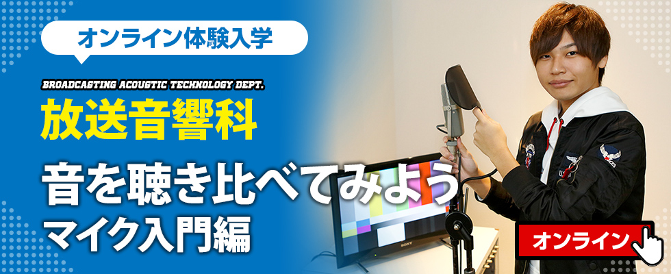 """Online experience-based entrance to school """"ratio betemiyo - microphone guide - to listen to sound"""" of Broadcasting Acoustic Technology Department"""