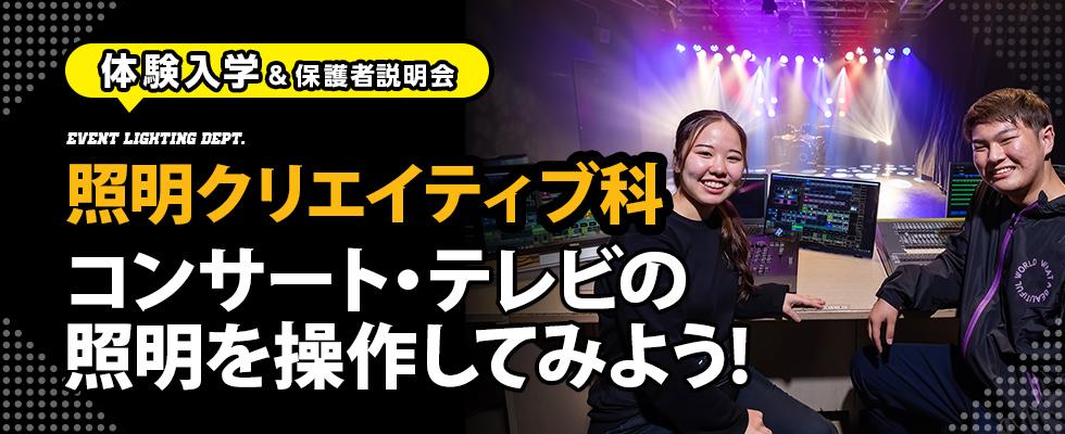 "Event Lighting Department ""will operate light of concert TV!"""