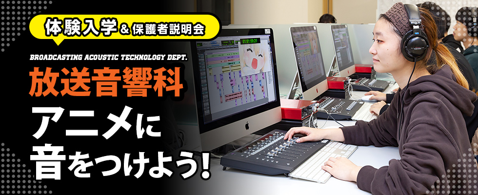 """Broadcasting Acoustic Technology Department """"will leave sound for animation!"""""""