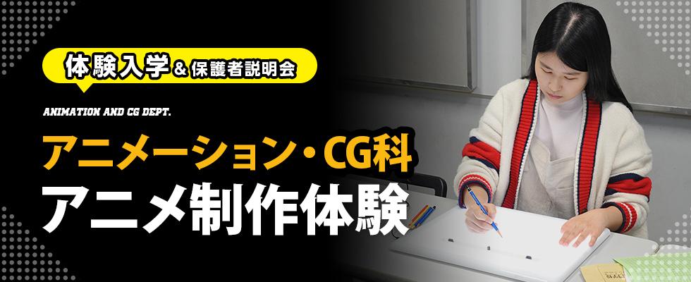 """卡通・CG科""""動畫制作體驗"""""""
