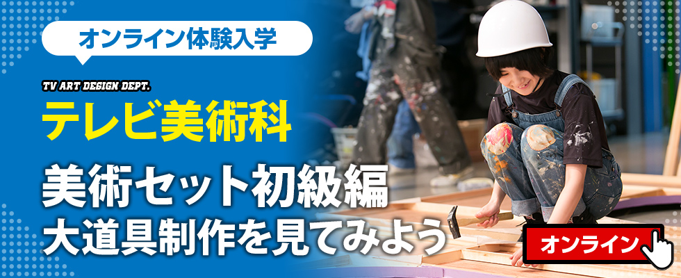 """Online experience-based to see entrance to school """"art set beginner's class - stage setting production temiyo -"""" of TV Art Design Department"""