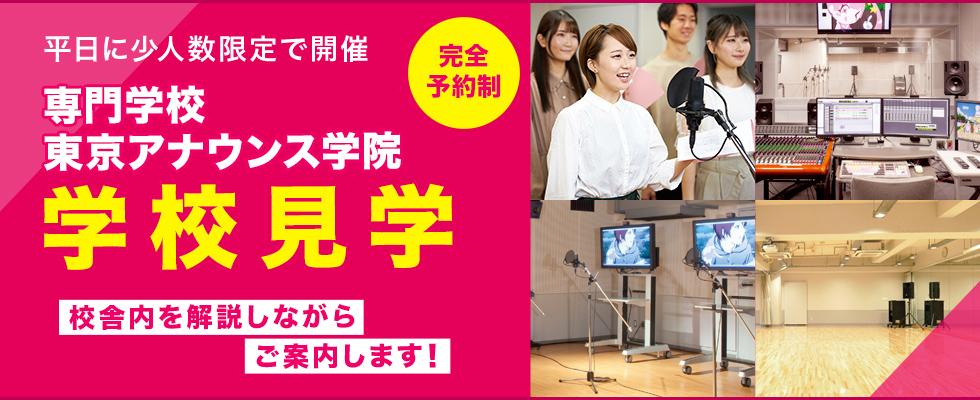 專門學校東京廣播學院學校參觀