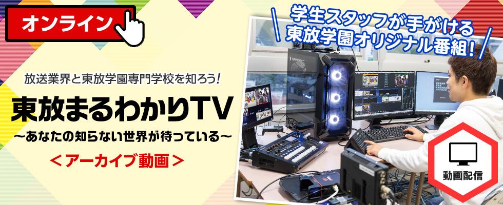 東放maruwakari TV~你不知道的世界等著的~<歸檔動畫>