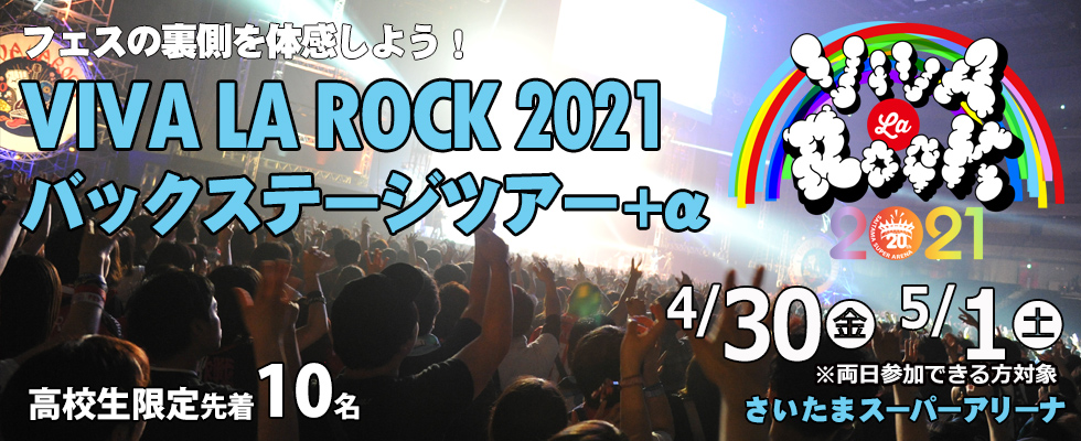 VIVA LA ROCK 2021后台旅游+α